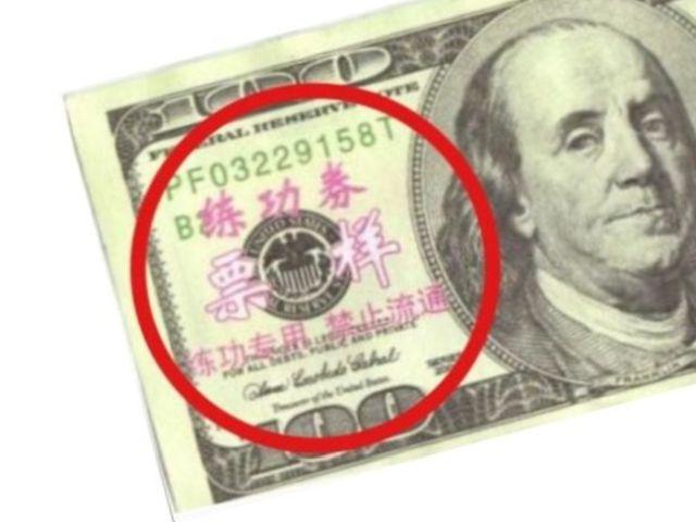 Counterfeit Chinese 'training money' circulating again -